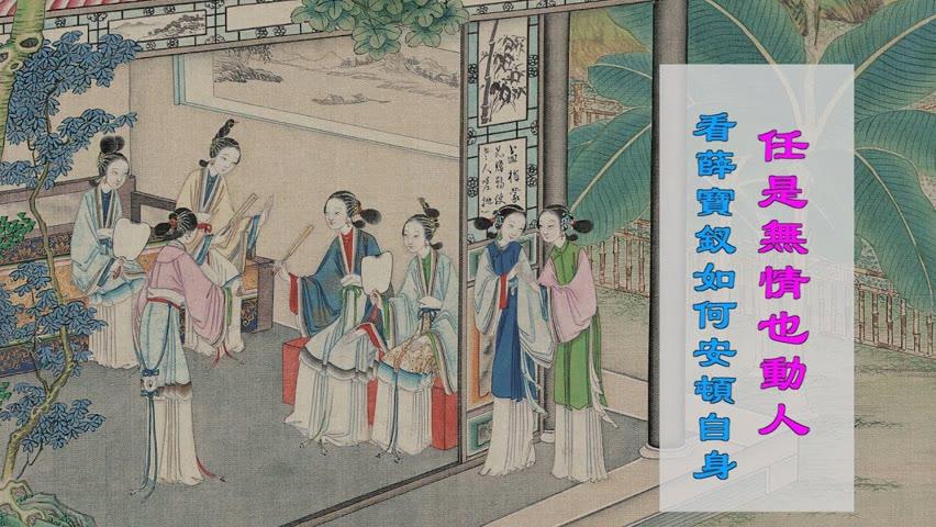 任是無情也動人 看薛寶釵如何安頓自身 | 傳統文化 | 馨香雅句第80期
