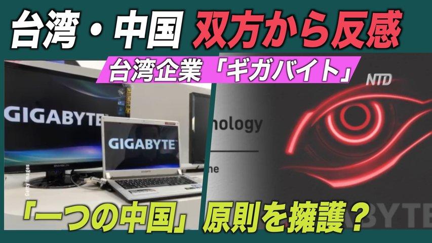 「一つの中国」支持の台湾企業「台湾製」PRから一転 台中双方から反感買う