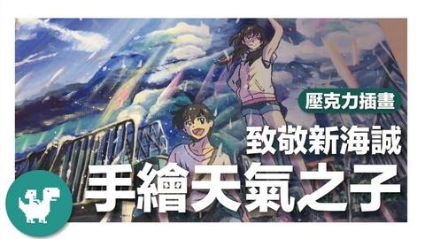 【天氣之子】新海誠新作壓克力手繪!天気の子を描く方法 小福星與恐龍