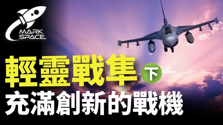 F-16輕靈戰隼 充滿創新的戰鬥機(下)|F16|F-16|F16V|F-16V|F16戰機|F-16戰機|F16戰隼|F16V戰機|F-16V戰機|戰隼|四代戰機|四代半戰機|馬克時空第11期