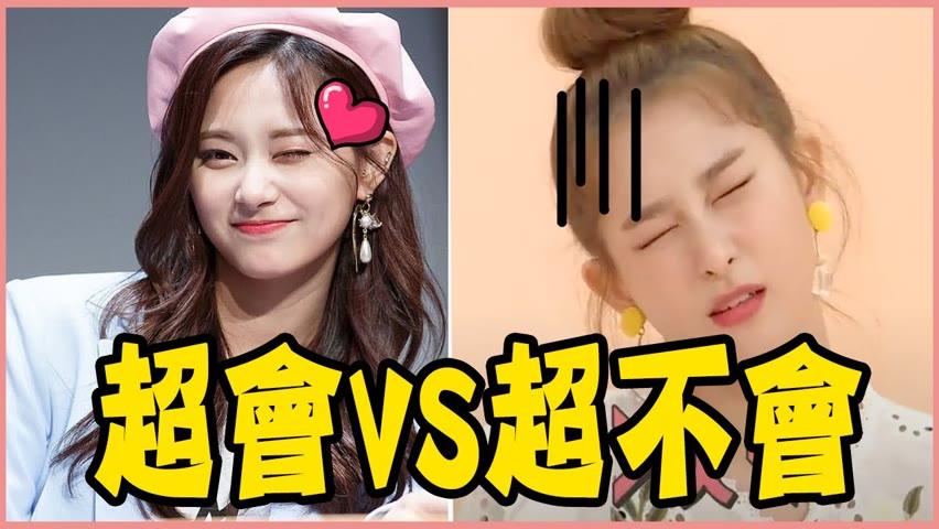 最會Wink的Idol是...?韓網投票最會Wink VS 最不會Wink偶像票選-TWICE/GFRIEND/BLACKPINK/Red Velvet/IZ*ONE/BTS/NCT/ASTRO