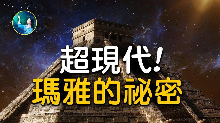 超現代古文明之一!數千年前,世界上的神秘瑪雅,就存在航天技術,實現星際航行?驚人的天文知識,來自何方?瑪雅古老神話揭開史前人類之謎.......| #未解之謎 扶搖