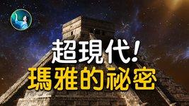 超現代古文明之一!數千年前,世界上的神秘瑪雅,就存在航天技術,實現星際航行?驚人的天文知識,來自何方?瑪雅古老神話揭開史前人類之謎.......  #未解之謎 扶搖