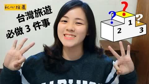私心推薦!留學生放假回台灣必做的3件事 💕