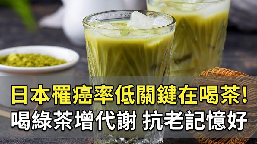 想消脂減齡喝綠茶!每天「這時間喝」精神好睡得香!皮膚、體態變年輕。不只瘦身!綠茶還能清血管又護腦,失智不上門。但「1種人」要小心喝 防癌 減肥 腦中風 陳旺全 醫師 560 中醫知識CooL