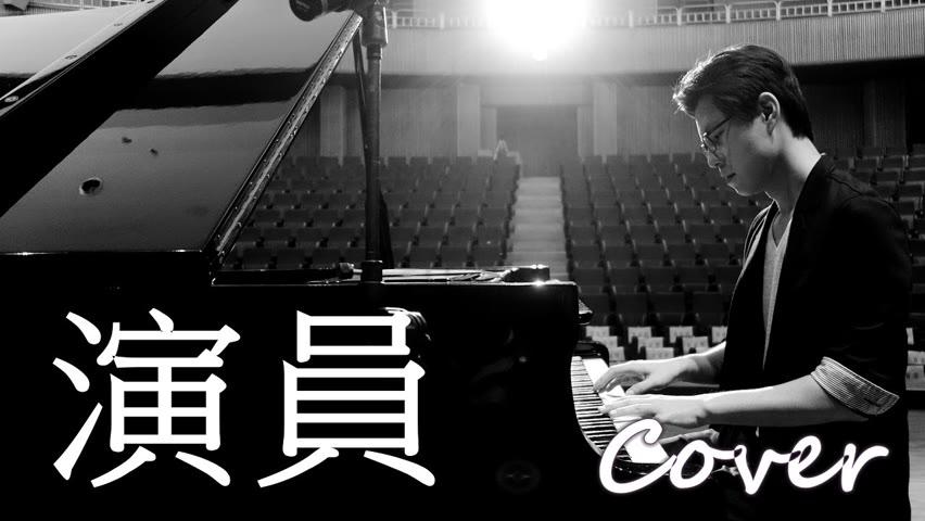 演員 Actor(薛之謙 Joker Xue)鋼琴 Jason Piano Cover