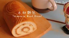 木材麵包做法 (免壓麵機)【麵包做法#6】