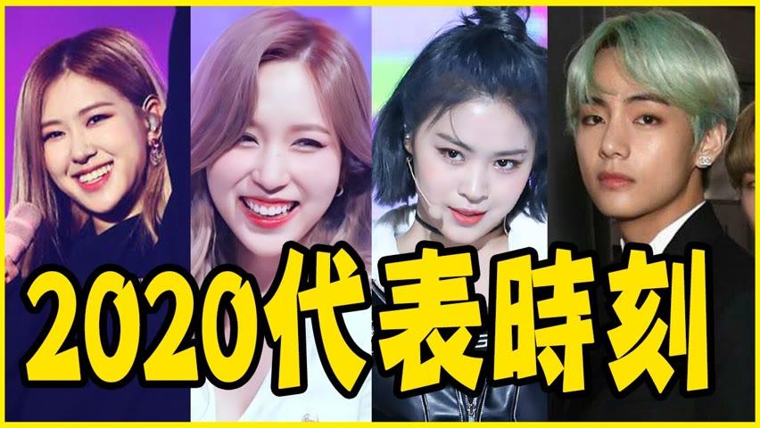 TWICE逼哭粉絲!BTS創下KPOP歷史!盤點2020各團最具代表時刻-Red Velvet/ITZY/(G)I-DLE/MAMAMOO/aespa/Oh My Girl/BLACKPINK