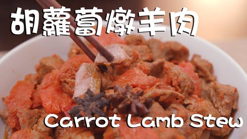 【有道家常菜】兩種調料 做出美味不羶的酱烧胡蘿蔔燉羊肉 Easiest Ever lamb stew- Chinese style