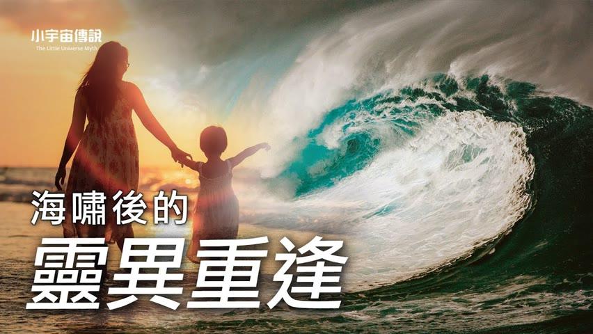 幽靈出現? 日本311海嘯後的真實靈異事件!| 小宇宙傳説