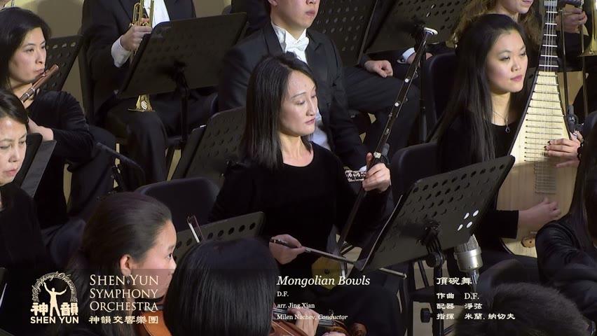 Mongolian Bowls - 頂碗舞