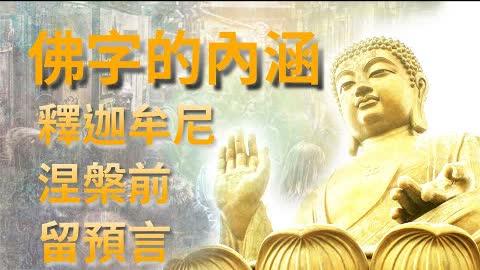 現代不少的中國人一聽到「佛」這個字,或者一聽到某人是信佛的,就馬上與「迷信」二字聯繫在一起,認為「佛」是虛幻的,不過是人們臆想的產物。其實,說錯了!這些人根本不了解「佛」的真意。何為「佛」?
