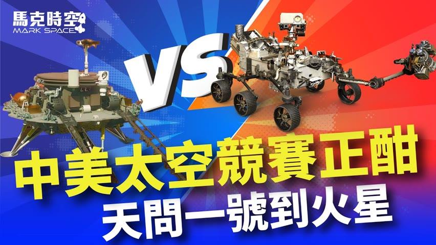 中國天問一號火星探測器先抵達 美國毅力號火星車將著陸|天問一號|火星探測器|火星車|中國天問一號火星探測器|毅力號|太空競賽|中美太空競賽|NASA火星探測車|馬克時空 第四期