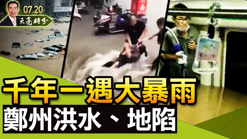 千年一遇大暴雨,郑州大水、地陷;铝厂爆炸宛如核爆,官方称无伤亡;二十二年前的今天(政论天下第471集 20210720)天亮时分