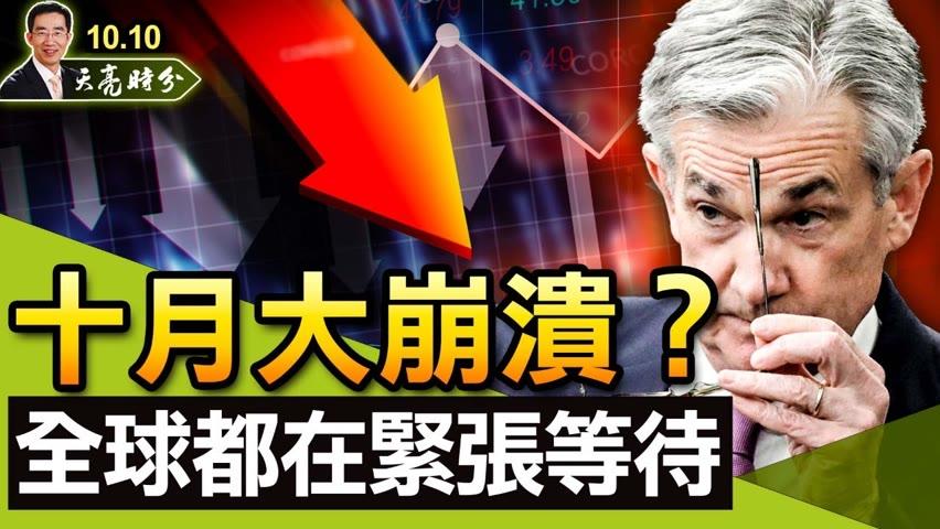 """十月大崩溃?全球金融市场都在不安的等待;""""金九银十""""不再,房产税来袭?为大龄光棍""""暖被窝"""",恶心口号怎么出台的?(政论天下第524集 20211010)天亮时分"""