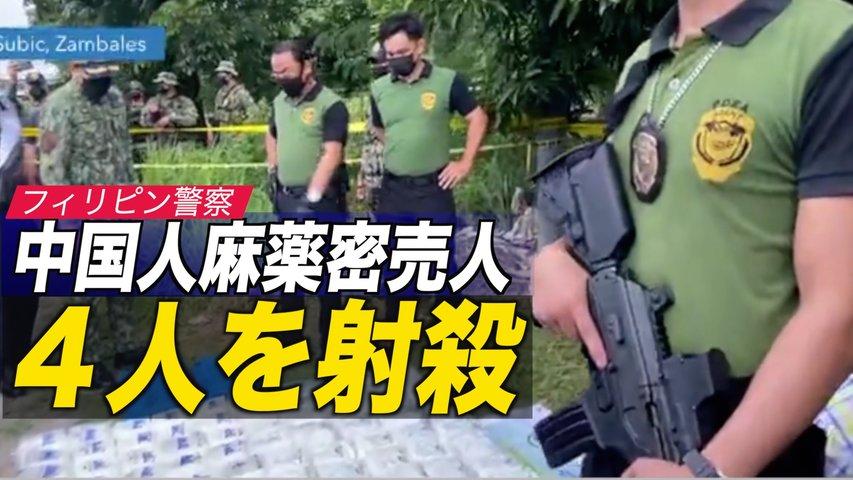 フィリピン警察当局が中国人容疑者4人を射殺
