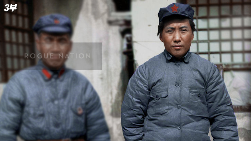 마오쩌둥의 부활, X맨 시진핑ㅣ모택동 탄생의 비밀 3부ㅣ로그네이션 ROGUE NATION