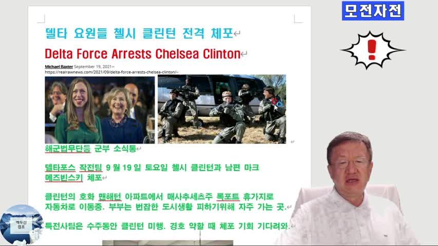 딸 첼시 클린턴 전격 체포. 모전자전! #572. 210919