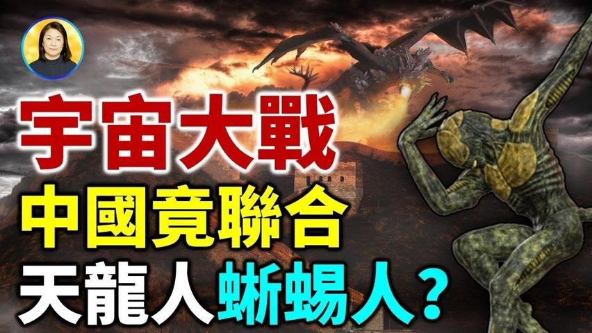 😱不敢想象!宇宙大戰一觸即發 中國竟與外星黑暗勢力合作?太燒腦!中國秘密太空計劃曝光 還接管了天龍人和蜥蜴人的「黑暗艦隊」南極基地