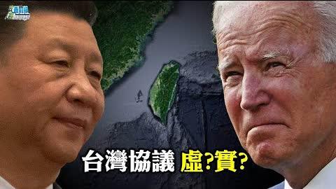 張國城1016精華: 拜登習近平台灣協議 虛?實?