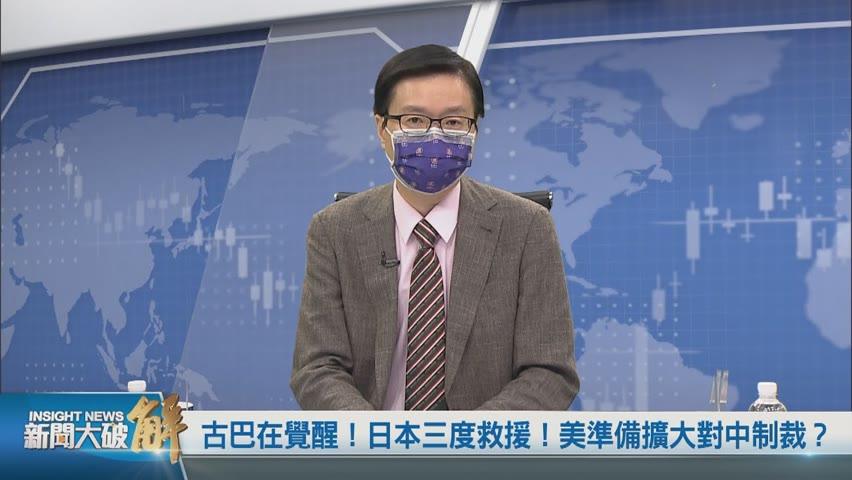 精彩片段》🔥台灣達成輝煌的公衛目標!追究3+11的背後?是認知戰?除了台灣沒有一個國家在追究破口? 矢板明夫 羅浚晅 @新聞大破解