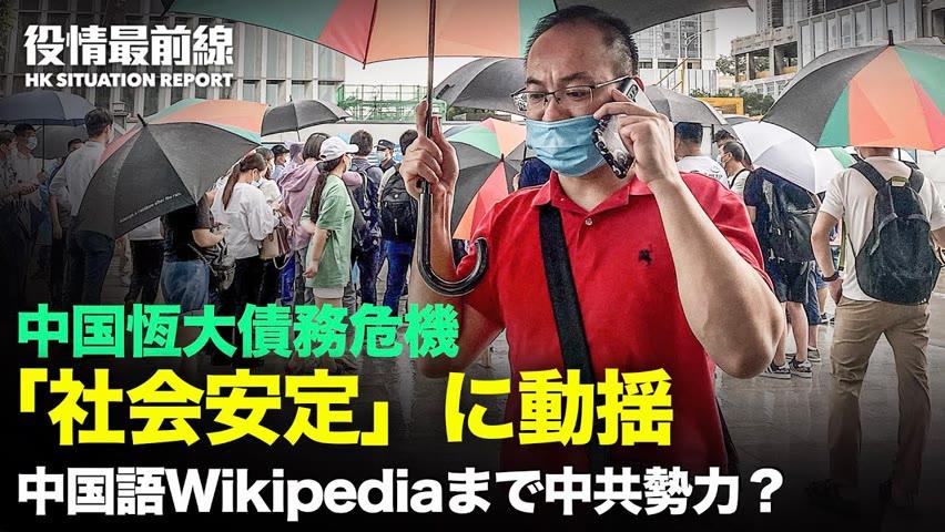 💥【09.16役情最前線】💥恒大不動産熱狂に異変 経営危機💥中国語ウィキペディアの中共勢力一掃開始か💥中共のアプリで2億ユーザー監視💥中国語ウィキペディアの中共勢力💥英トップ大学にHUAWEIが浸透