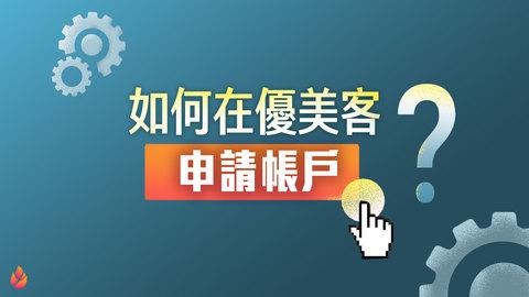 如何在優美客申請帳戶_中文 | Youmaker | New user | Sign in