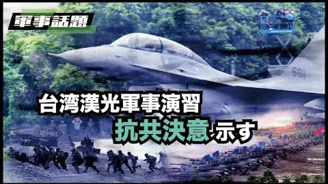 【軍事話題】中共軍による台湾侵攻の様々な可能性を想定して9月13日から5日間にわたって行われた漢光軍事演習は、台湾を守るための人民と軍隊の決意を示した