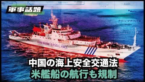 【軍事話題】中共の「改正海上交通安全法」は、米艦船の航行も規制。米艦船が同安全法に抵触した場合、中共はどう対処するつもりなのか