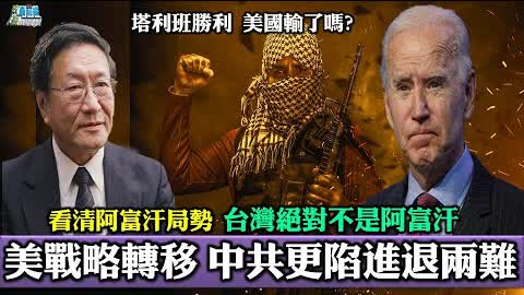 塔利班勝利 美國輸了嗎? 看清阿富汗局勢 台灣絕對不是阿富汗! 台灣生死關乎全球安全 守護台灣就是美國國家利益。210825