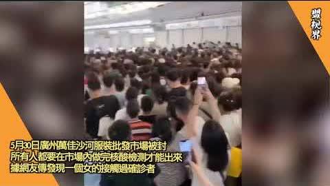 【盟視界】5月30日廣州萬佳沙河服裝批發市場被封。所有人都要在市場內做完核酸檢測才能離開。據網友傳發現一個女的接觸過確診者。