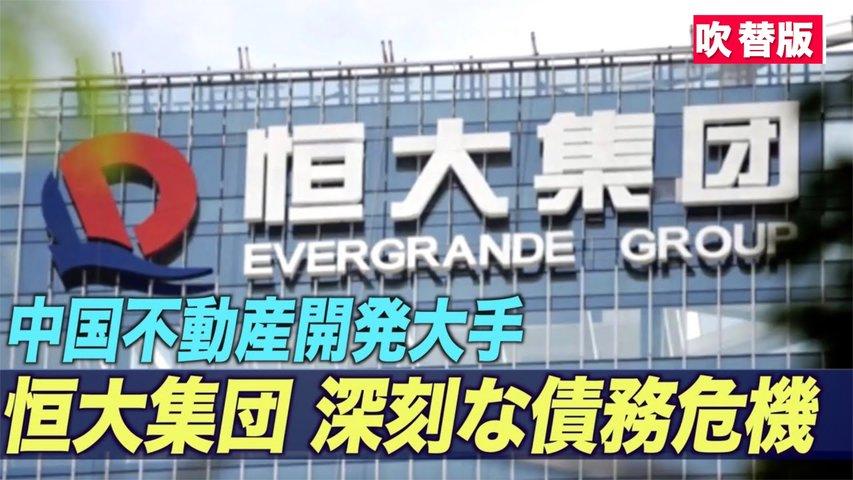 〈吹替版〉中国不動産開発大手の恒大集団 深刻な債務危機