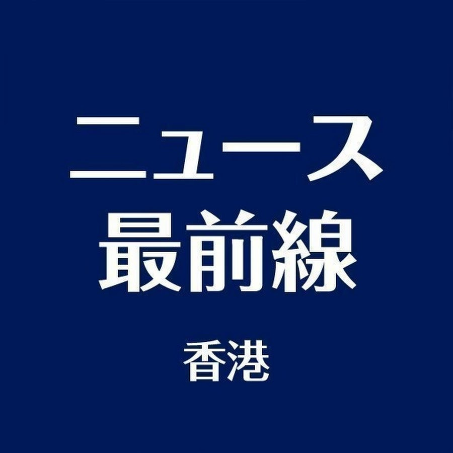 ニュース最前線/香港大紀元