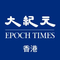 香港大紀元新聞頻道