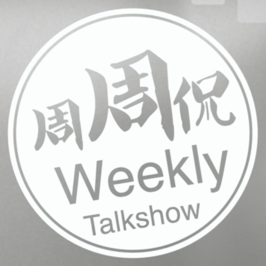 Zhou's Talkshow 周周侃