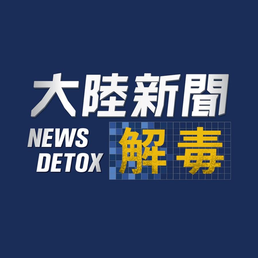 大陸新聞解毒