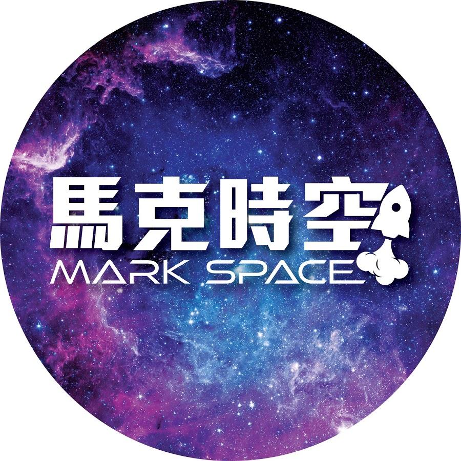 馬克時空 Mark Space
