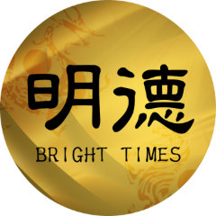 明德 Bright Times